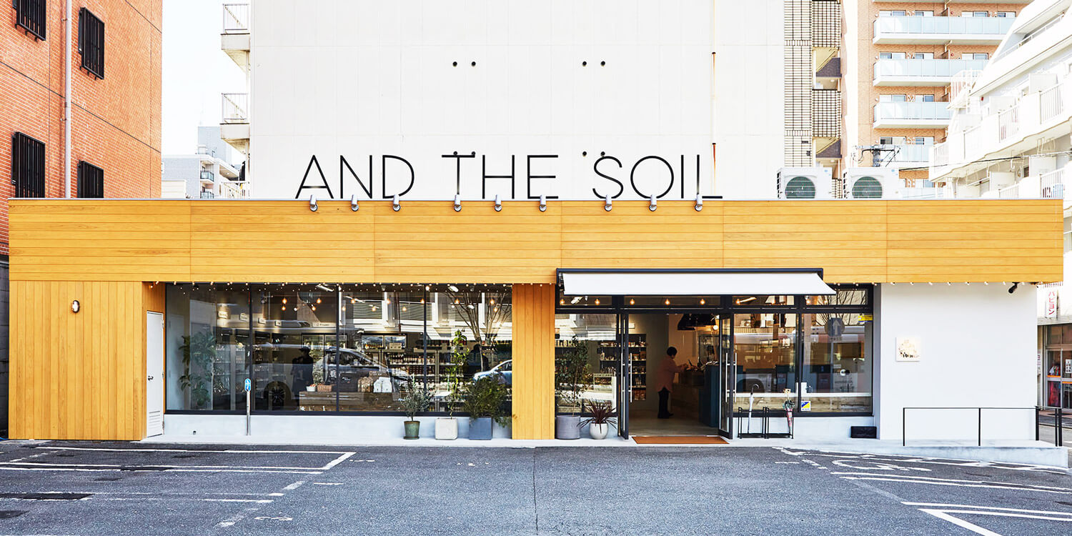 AND THE SOIL.外観