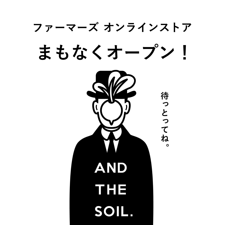AND THE SOIL.オンラインストアについて
