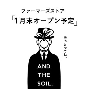 andthesoil03
